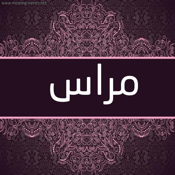 صورة اسم مراس Miras شكل 4 صوره زخرفة عربي للإسم بخط عريض