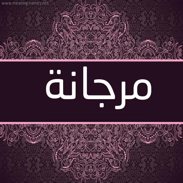 صورة اسم مرجانة Mrgana شكل 4 صوره زخرفة عربي للإسم بخط عريض