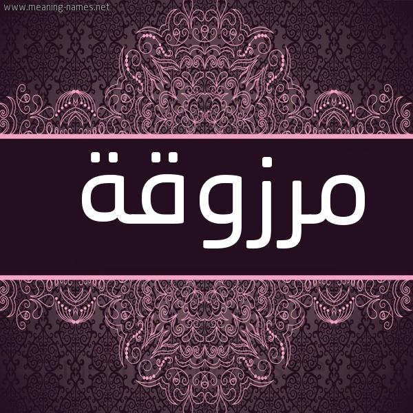 صورة اسم مرزوقة Mrzwqa شكل 4 صوره زخرفة عربي للإسم بخط عريض
