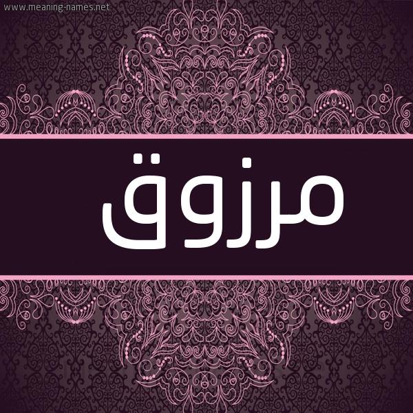 صورة اسم مرزوق Mrzoq شكل 4 صوره زخرفة عربي للإسم بخط عريض