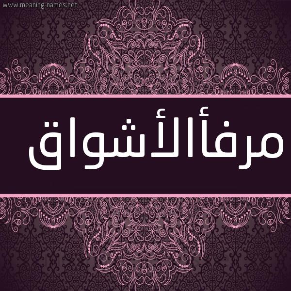 شكل 4 صوره زخرفة عربي للإسم بخط عريض صورة اسم مرفأالأشواق Mrf'aal'ashwaq