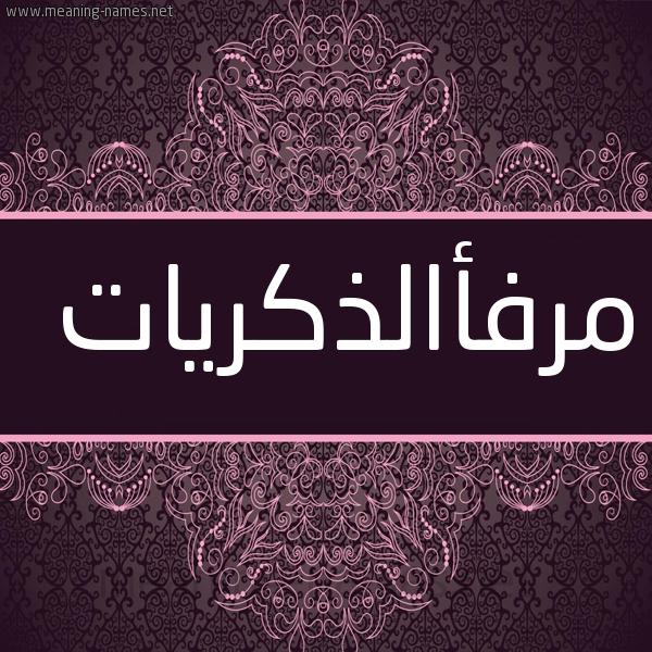 صورة اسم مرفأالذكريات Mrf'aaldhkryat شكل 4 صوره زخرفة عربي للإسم بخط عريض