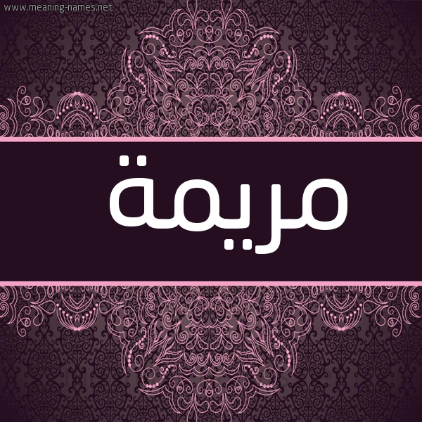 صورة اسم مريمة MARYAMA شكل 4 صوره زخرفة عربي للإسم بخط عريض