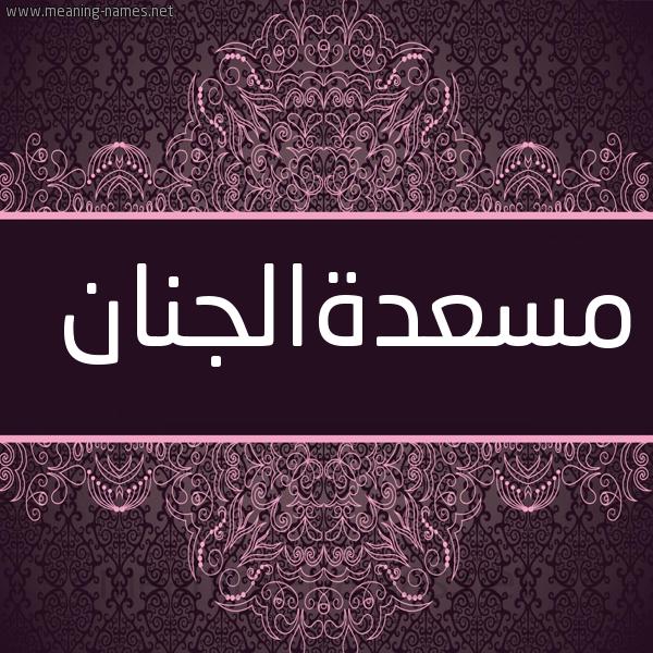صورة اسم مسعدةالجنان Ms'd'haljnan شكل 4 صوره زخرفة عربي للإسم بخط عريض