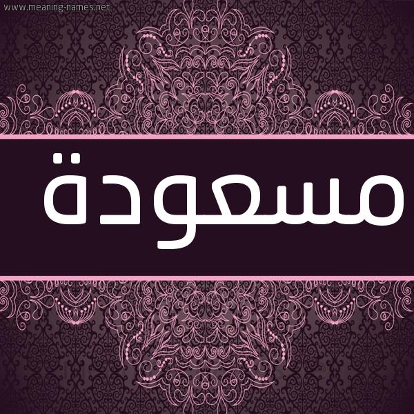 صورة اسم مسعودة Masoda شكل 4 صوره زخرفة عربي للإسم بخط عريض