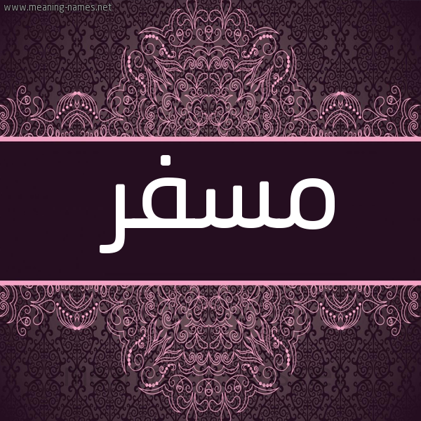 صورة اسم مسفر Msfr شكل 4 صوره زخرفة عربي للإسم بخط عريض