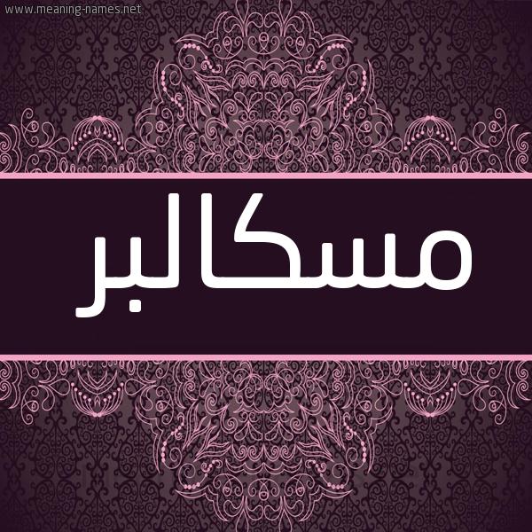 صورة اسم مسكالبر Mskalbr شكل 4 صوره زخرفة عربي للإسم بخط عريض