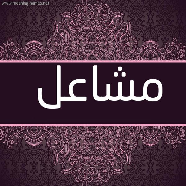 اسم مشاعل مزخرف افضل صور مشاعل صوري