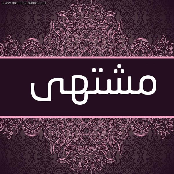 """شكل 4 صوره زخرفة عربي للإسم بخط عريض صورة اسم مشتهى Msht""""ha"""