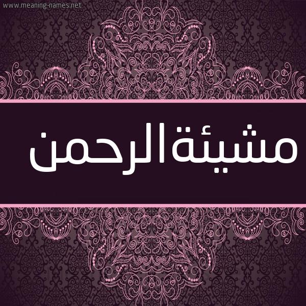 صورة اسم مشيئةالرحمن Mshy'ihalrhmn شكل 4 صوره زخرفة عربي للإسم بخط عريض