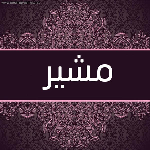 صورة اسم مشير MosHIR شكل 4 صوره زخرفة عربي للإسم بخط عريض