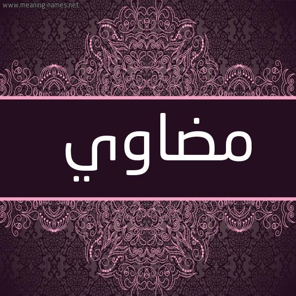 صورة اسم مضاوي Mdawy شكل 4 صوره زخرفة عربي للإسم بخط عريض