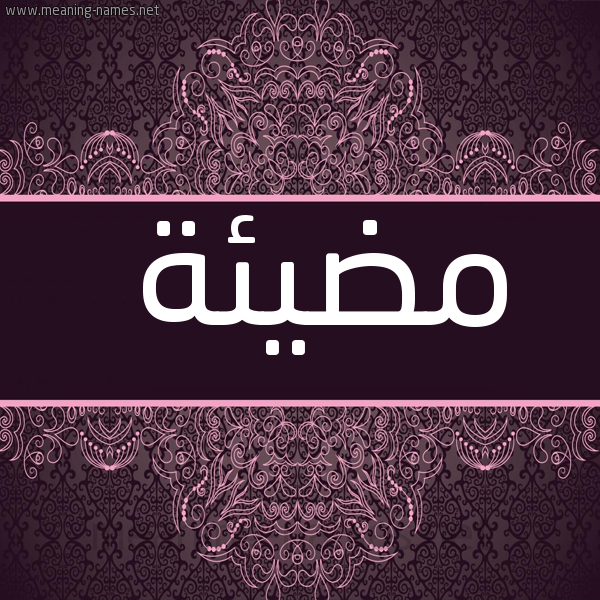 شكل 4 صوره زخرفة عربي للإسم بخط عريض صورة اسم مضيئة MDIEH