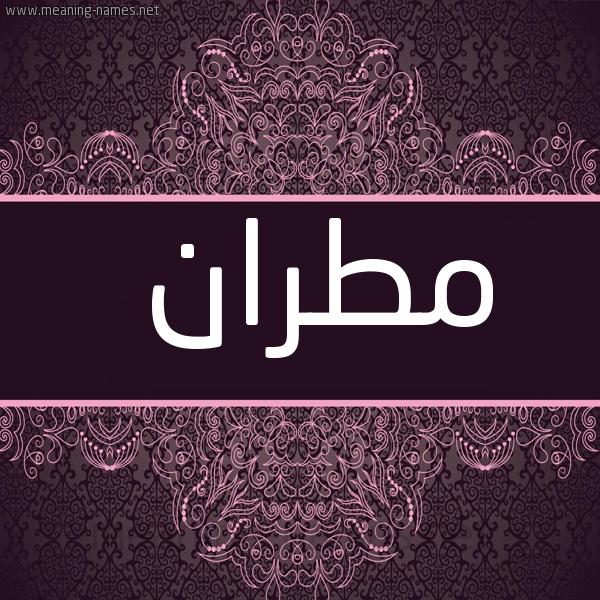 صورة اسم مطران MTRAN شكل 4 صوره زخرفة عربي للإسم بخط عريض