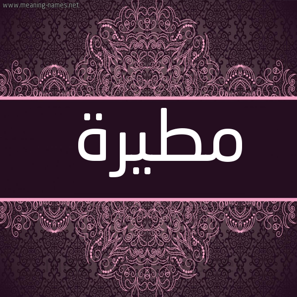 صورة اسم مطيرة Mtira شكل 4 صوره زخرفة عربي للإسم بخط عريض