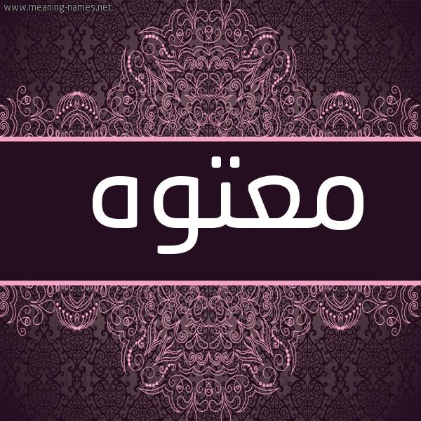صورة اسم معتوه M'twh شكل 4 صوره زخرفة عربي للإسم بخط عريض