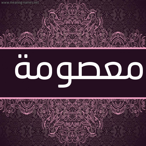شكل 4 صوره زخرفة عربي للإسم بخط عريض صورة اسم معصومة MASOma