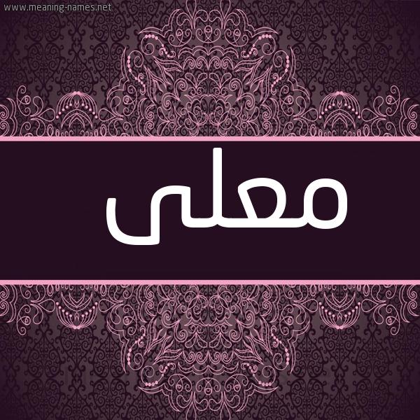صورة اسم معلى MALA شكل 4 صوره زخرفة عربي للإسم بخط عريض