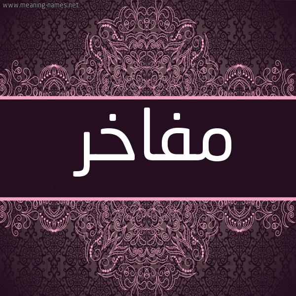 صورة اسم مفاخر Mfakhr شكل 4 صوره زخرفة عربي للإسم بخط عريض