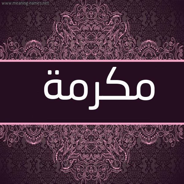 صورة اسم مكرمة Mkrmh شكل 4 صوره زخرفة عربي للإسم بخط عريض
