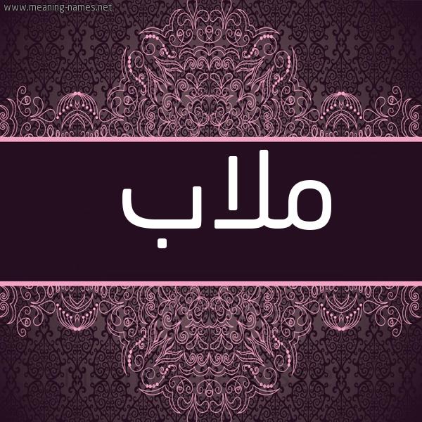 صورة اسم ملاب Mlab شكل 4 صوره زخرفة عربي للإسم بخط عريض