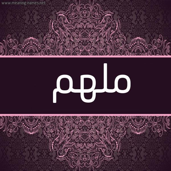 شكل 4 صوره زخرفة عربي للإسم بخط عريض صورة اسم ملهم Mlhm