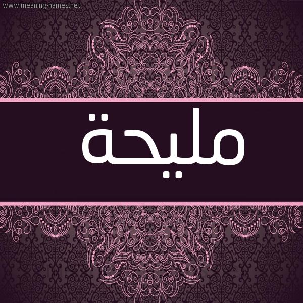 صورة اسم مليحة Mlyha شكل 4 صوره زخرفة عربي للإسم بخط عريض
