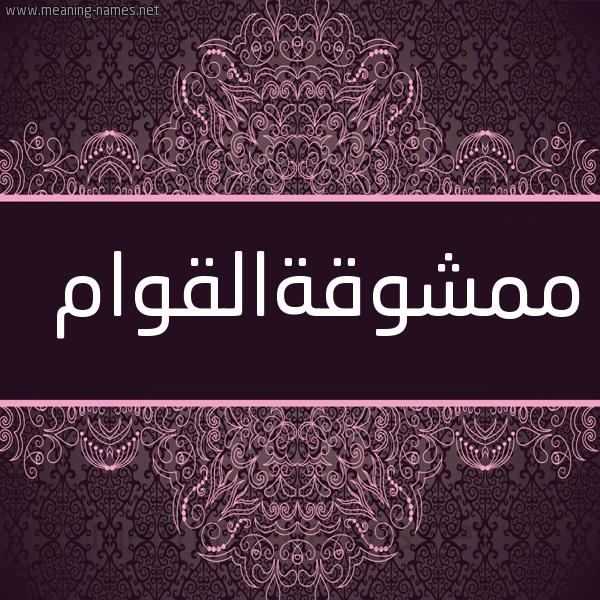 صورة اسم ممشوقةالقوام Mmshwqhalqwam شكل 4 صوره زخرفة عربي للإسم بخط عريض