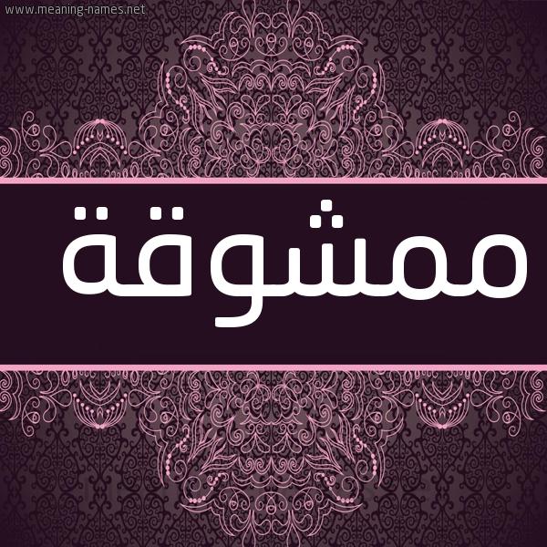 صورة اسم ممشوقة Mmshwqh شكل 4 صوره زخرفة عربي للإسم بخط عريض