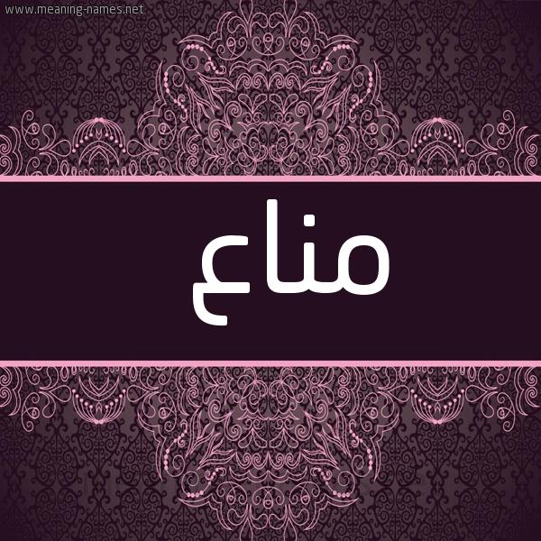 صورة اسم مناع manaa شكل 4 صوره زخرفة عربي للإسم بخط عريض