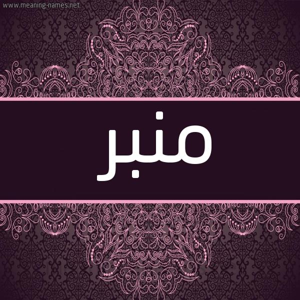 صورة اسم منبر Mnbr شكل 4 صوره زخرفة عربي للإسم بخط عريض