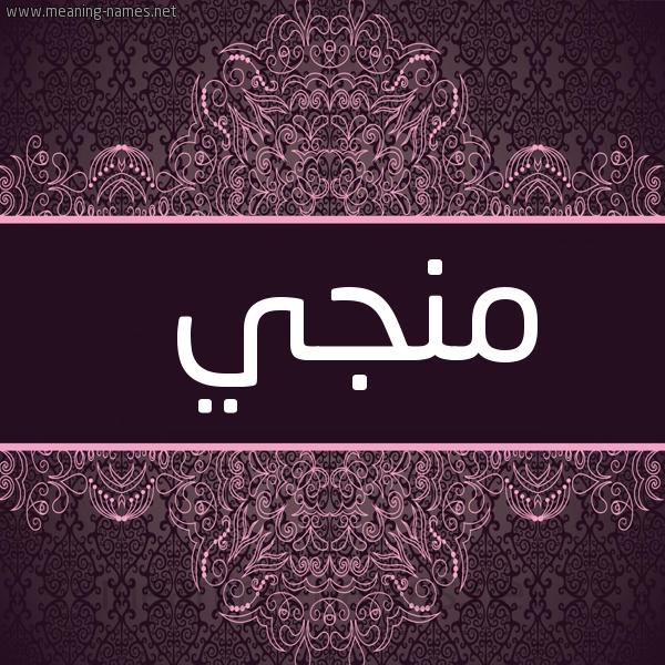 صورة اسم منجي MNGI شكل 4 صوره زخرفة عربي للإسم بخط عريض