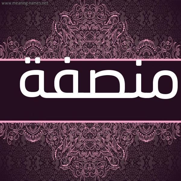 شكل 4 صوره زخرفة عربي للإسم بخط عريض صورة اسم منصفة MNSFH