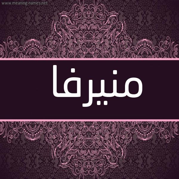 صورة اسم منيرفا MNIRFA شكل 4 صوره زخرفة عربي للإسم بخط عريض
