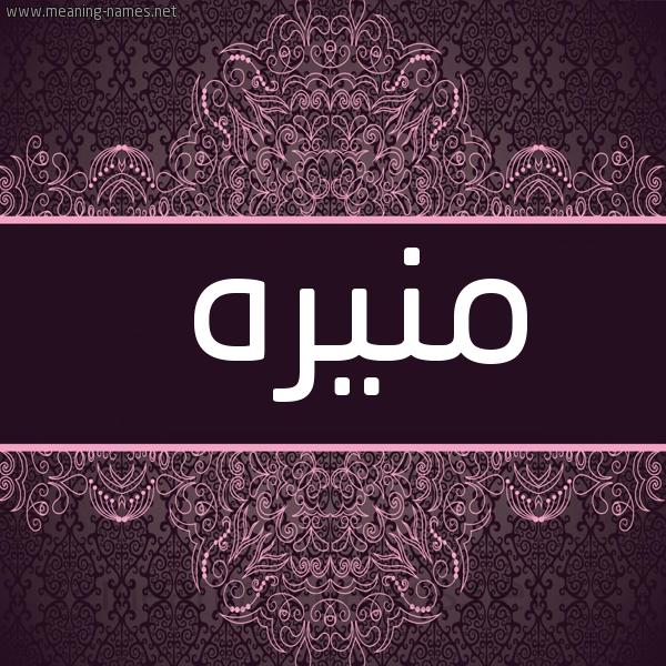 صورة اسم منيره Mnyrh شكل 4 صوره زخرفة عربي للإسم بخط عريض