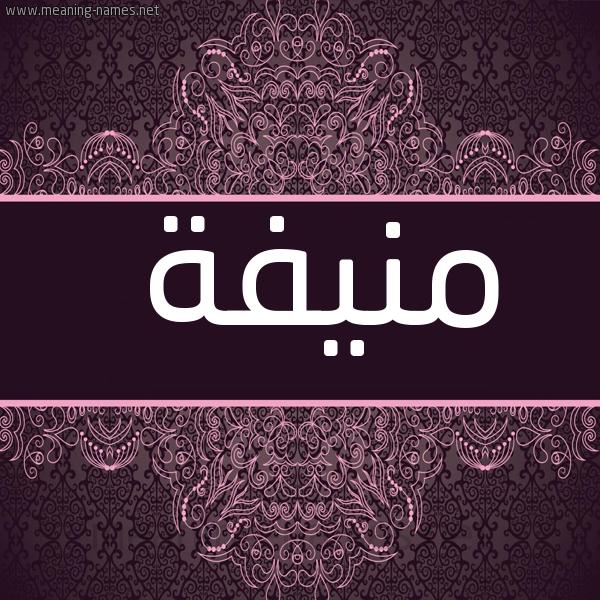 صورة اسم منيفة Mnyfa شكل 4 صوره زخرفة عربي للإسم بخط عريض