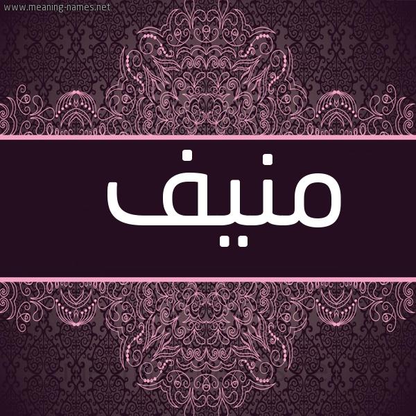 حكم التسمية بـ اسم منيف قاموس الأسماء و المعاني
