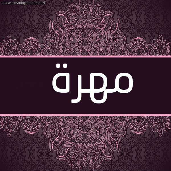 صورة اسم مهرة Mohra شكل 4 صوره زخرفة عربي للإسم بخط عريض