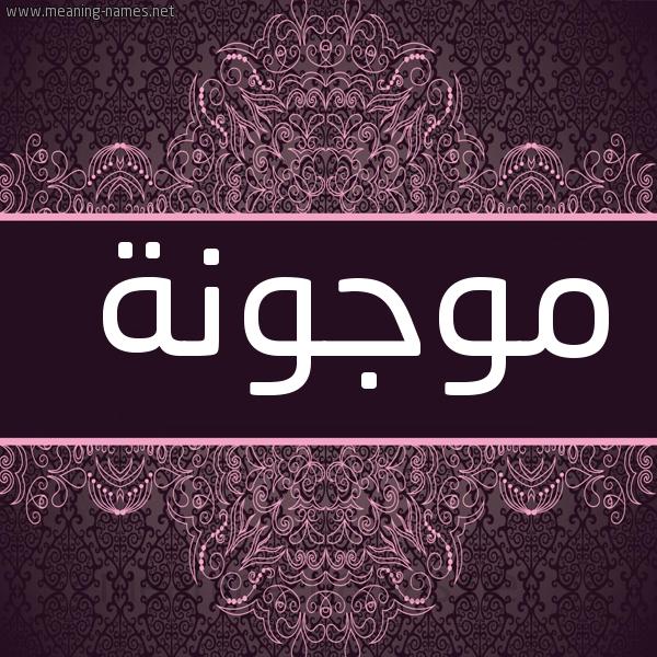صورة اسم موجونة Mwjwnh شكل 4 صوره زخرفة عربي للإسم بخط عريض