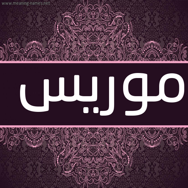صورة اسم موريس Moris شكل 4 صوره زخرفة عربي للإسم بخط عريض