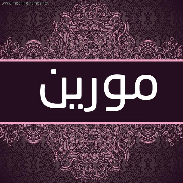 صورة اسم مورين moreen شكل 4 صوره زخرفة عربي للإسم بخط عريض