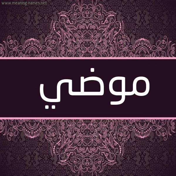 صور اسم موضي قاموس الأسماء و المعاني