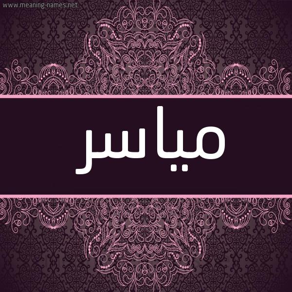 صورة اسم مياسر Mayasir شكل 4 صوره زخرفة عربي للإسم بخط عريض