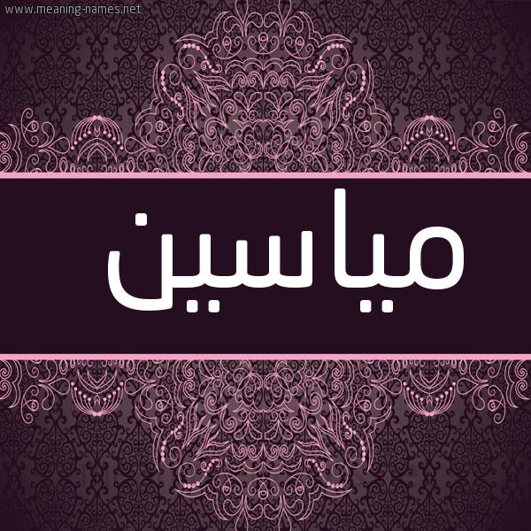 صور اسم مياسين قاموس الأسماء و المعاني