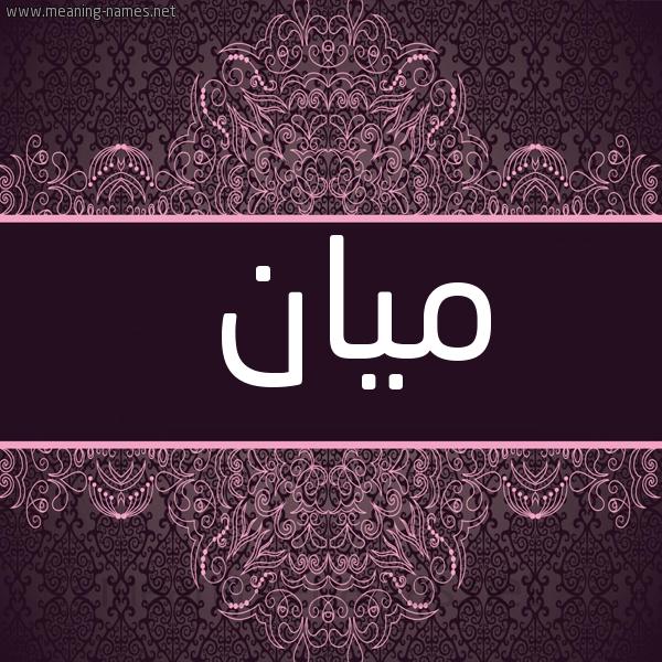 صورة اسم ميان Myan شكل 4 صوره زخرفة عربي للإسم بخط عريض