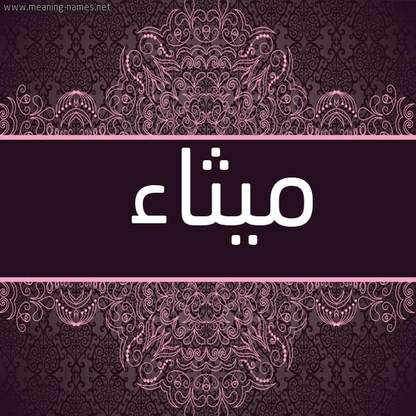 شكل 4 صوره زخرفة عربي للإسم بخط عريض صورة اسم ميثاء Mythaa