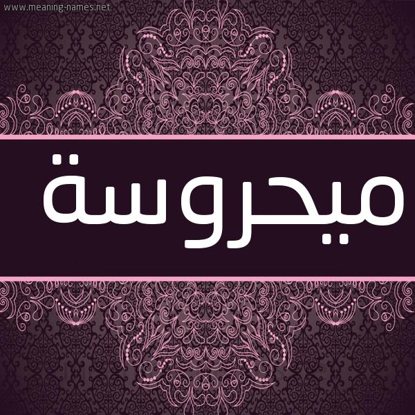 صورة اسم ميحروسة Mahrousa شكل 4 صوره زخرفة عربي للإسم بخط عريض
