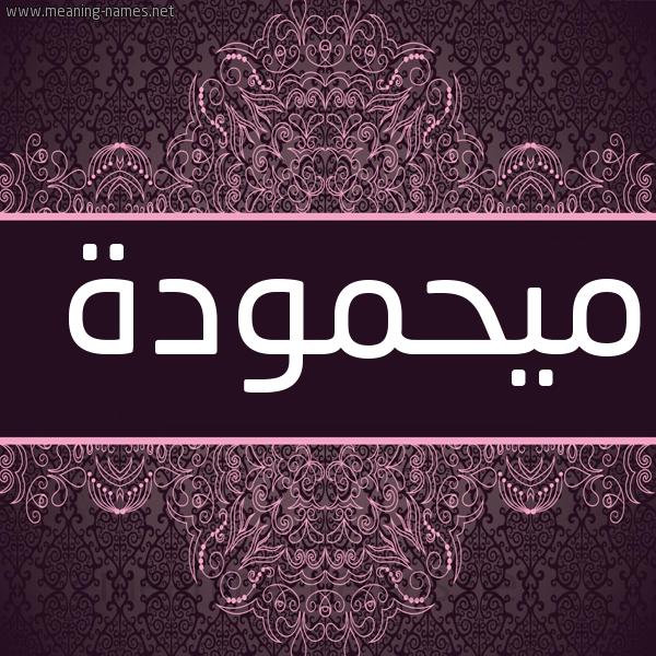 صورة اسم ميحمودة Mahmoudah شكل 4 صوره زخرفة عربي للإسم بخط عريض