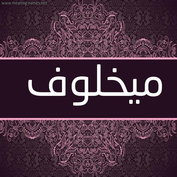 صورة اسم ميخلوف Makhlouf شكل 4 صوره زخرفة عربي للإسم بخط عريض