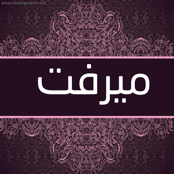 صورة اسم ميرفت Merfat شكل 4 صوره زخرفة عربي للإسم بخط عريض